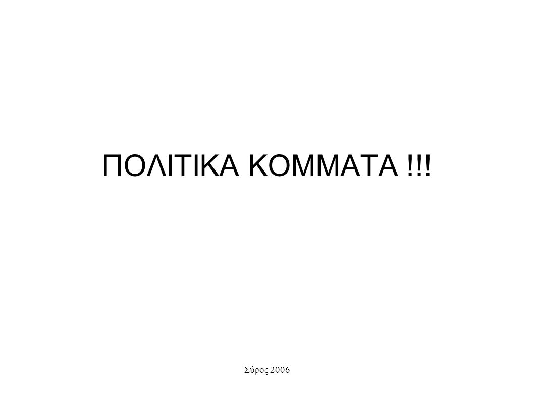 ΠΟΛΙΤΙΚΑ ΚΟΜΜΑΤΑ !!!
