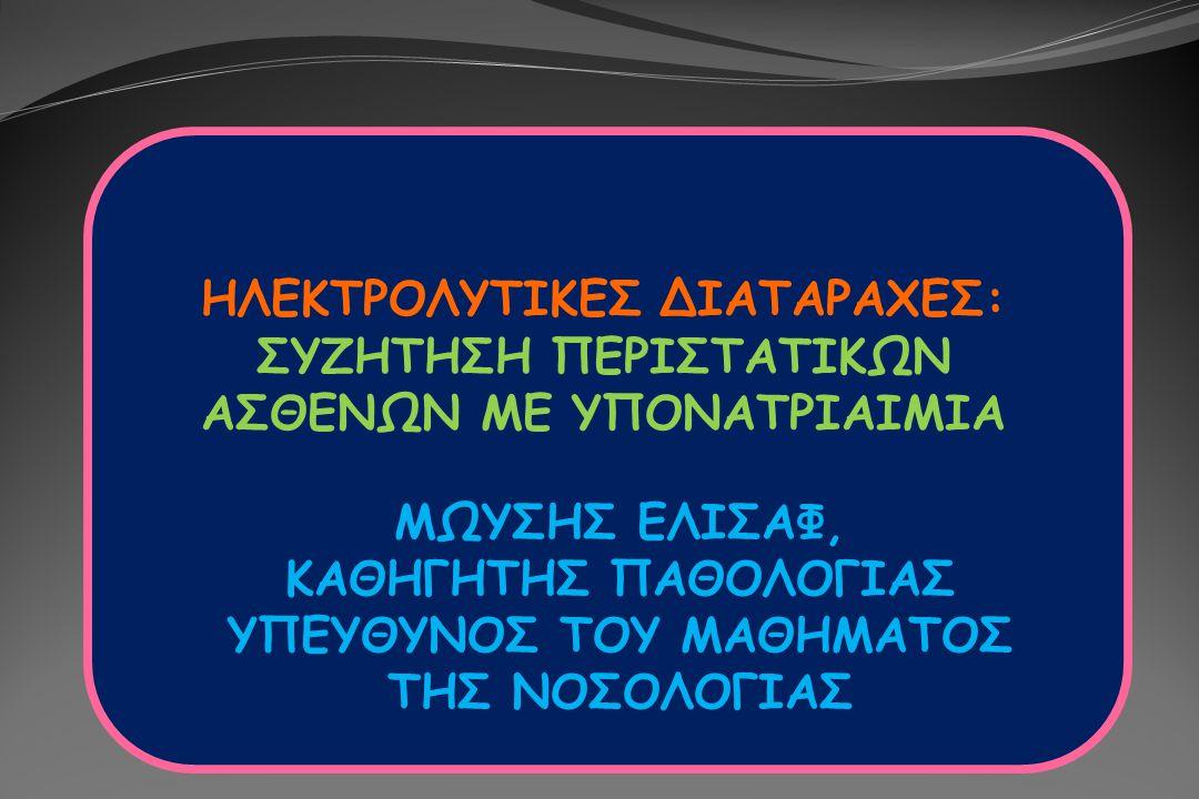 ΠΡΟΣΕΚΤΙΚΗ ΧΟΡΗΓΗΣΗ ΣΑΡΤΑΝΗΣ ΚΑΙ β-ΑΠΟΚΛΕΙΣΤΗ (ΜΙΚΡΕΣ ΔΟΣΕΙΣ – ΤΙΤΛΟΠΟΙΗΣΗ ΤΗΣ ΔΟΣΗΣ) – ΠΑΡΑΚΟΛΟΥΘΗΣΗ Κ + ΟΡΟΥ/Pcr ΔΙΑΚΟΠΗ ΑΓΩΓΗΣ ΕΑΝ Κ + >5.3 (5.5mEq/L) ΟΧΙ ΣΠΕΙΡΟΝΟΛΑΚΤΟΝΗ/NSAIDs ΕΞΑΤΟΜΙΚΕΥΣΗ ΤΗΣ ΑΓΩΓΗΣ