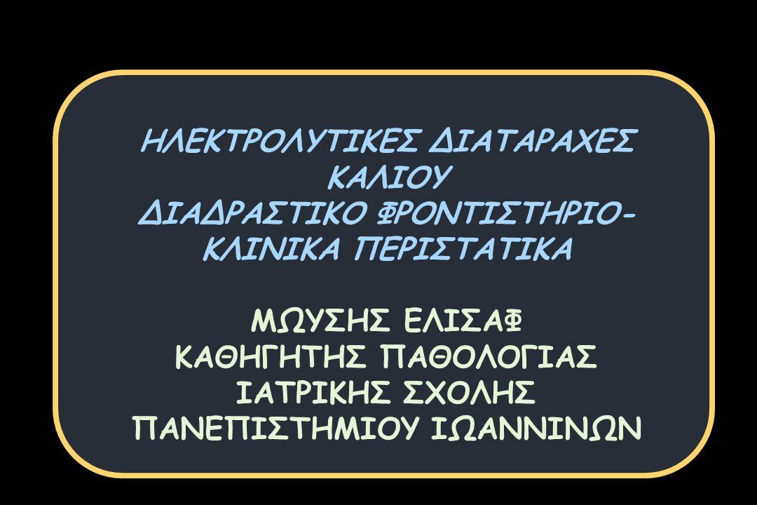 ΗΛΕΚΤΡΟΛΥΤΙΚΕΣ ΔΙΑΤΑΡΑΧΕΣ ΚΑΛΙΟΥ ΔΙΑΔΡΑΣΤΙΚΟ ΦΡΟΝΤΙΣΤΗΡΙΟ- ΚΛΙΝΙΚΑ ΠΕΡΙΣΤΑΤΙΚΑ ΜΩΥΣΗΣ ΕΛΙΣΑΦ ΚΑΘΗΓΗΤΗΣ ΠΑΘΟΛΟΓΙΑΣ ΙΑΤΡΙΚΗΣ ΣΧΟΛΗΣ ΠΑΝΕΠΙΣΤΗΜΙΟΥ ΙΩΑΝΝΙ