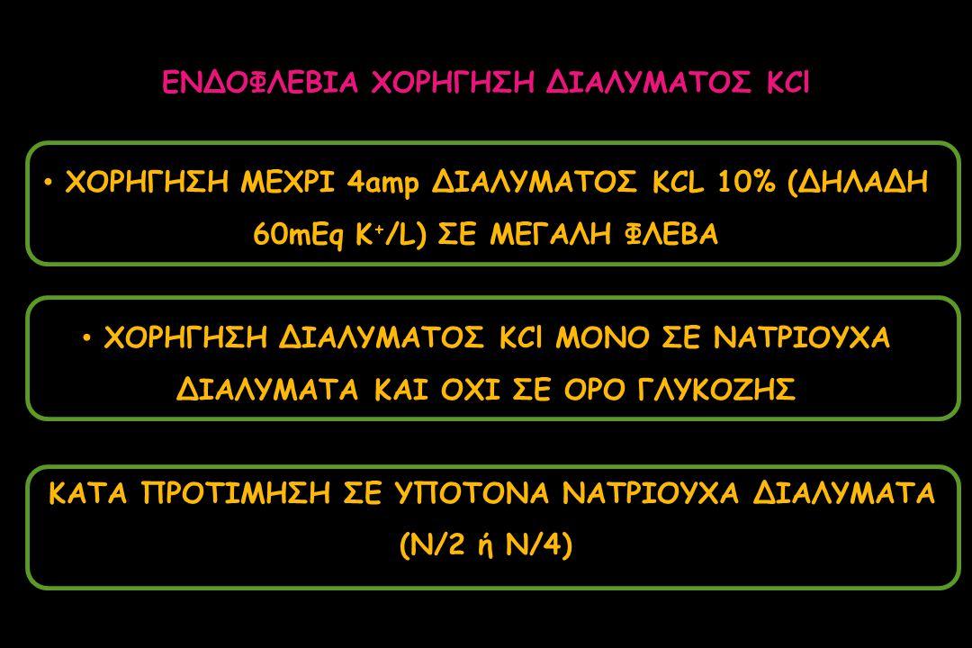 ΕΝΔΟΦΛΕΒΙΑ ΧΟΡΗΓΗΣΗ ΔΙΑΛΥΜΑΤΟΣ KCl ΧΟΡΗΓΗΣΗ ΜΕΧΡΙ 4amp ΔΙΑΛΥΜΑΤΟΣ KCL 10% (ΔΗΛΑΔΗ 60mEq K + /L) ΣΕ ΜΕΓΑΛΗ ΦΛΕΒΑ ΧΟΡΗΓΗΣΗ ΔΙΑΛΥΜΑΤΟΣ KCl ΜΟΝΟ ΣΕ ΝΑΤΡΙΟ