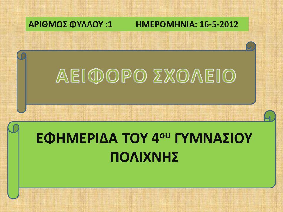 ΕΦΗΜΕΡΙΔΑ ΤΟΥ 4 ου ΓΥΜΝΑΣΙΟΥ ΠΟΛΙΧΝΗΣ ΑΡΙΘΜΟΣ ΦΥΛΛΟΥ :1 ΗΜΕΡΟΜΗΝΙΑ: 16-5-2012