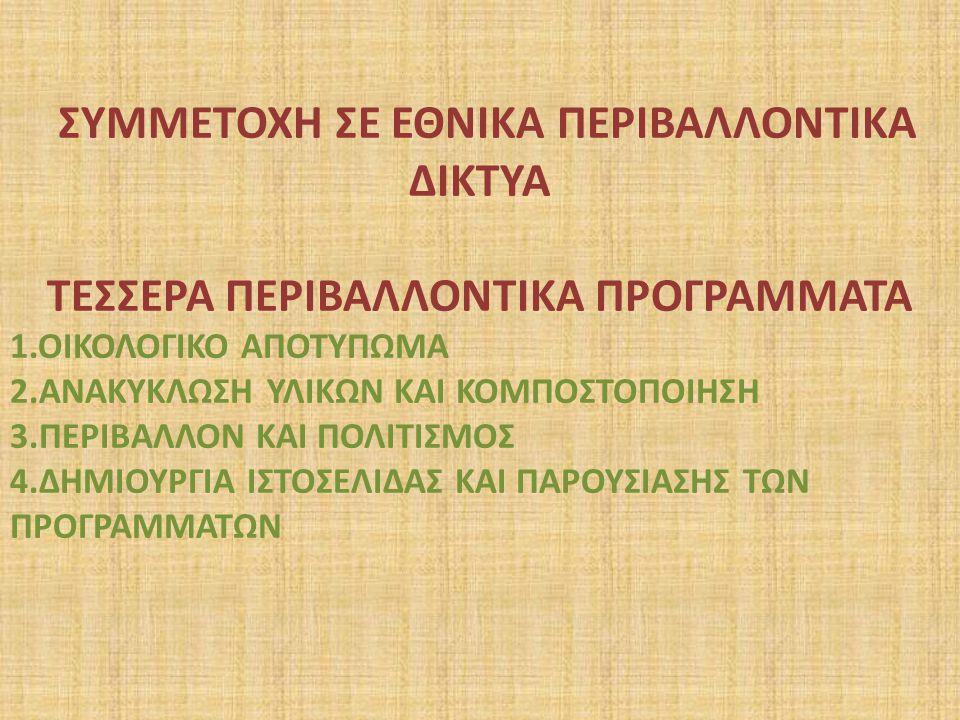 ΣΥΜΜΕΤΟΧΗ ΣΕ ΕΘΝΙΚΑ ΠΕΡΙΒΑΛΛΟΝΤΙΚΑ ΔΙΚΤΥΑ ΤΕΣΣΕΡΑ ΠΕΡΙΒΑΛΛΟΝΤΙΚΑ ΠΡΟΓΡΑΜΜΑΤΑ 1.ΟΙΚΟΛΟΓΙΚΟ ΑΠΟΤΥΠΩΜΑ 2.ΑΝΑΚΥΚΛΩΣΗ ΥΛΙΚΩΝ ΚΑΙ ΚΟΜΠΟΣΤΟΠΟΙΗΣΗ 3.ΠΕΡΙΒΑΛΛΟ