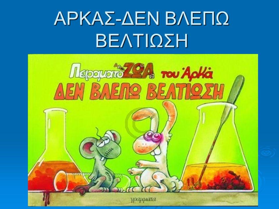  Στο βιβλίο 'Δεν Βλέπω Βελτίωση' ο Αρκάς σατιρίζει την χρησιμοποίηση των ζώων σε πειράματα των επιστημόνων.
