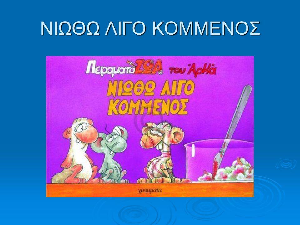 ΝΙΩΘΩ ΛΙΓΟ ΚΟΜΜΕΝΟΣ