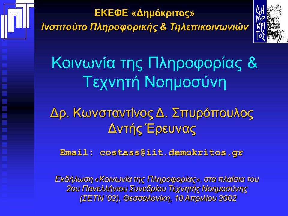 ΕΚΕΦΕ «Δημόκριτος» Ινστιτούτο Πληροφορικής & Τηλεπικοινωνιών Κοινωνία της Πληροφορίας & Τεχνητή Νοημοσύνη Δρ.