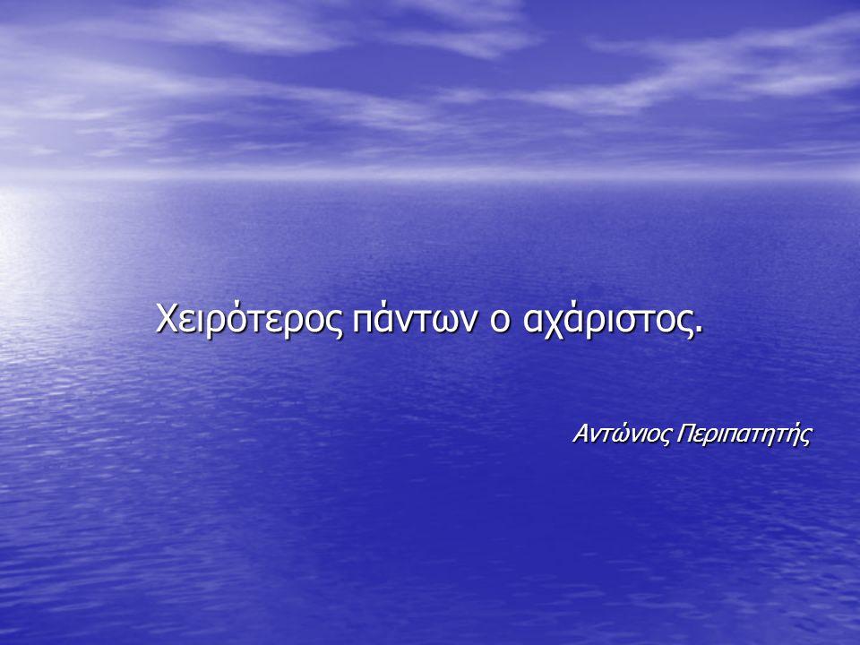 Εξάντας Ελλήνων Aχαριστία