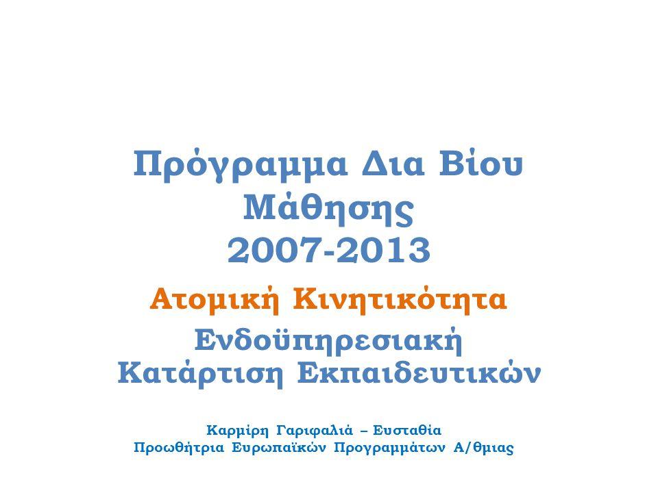 Πρόγραμμα Δια Βίου Μάθησης 2007-2013 Ατομική Κινητικότητα Ενδοϋπηρεσιακή Κατάρτιση Εκπαιδευτικών Καρμίρη Γαριφαλιά – Ευσταθία Προωθήτρια Ευρωπαϊκών Προγραμμάτων Α/θμιας