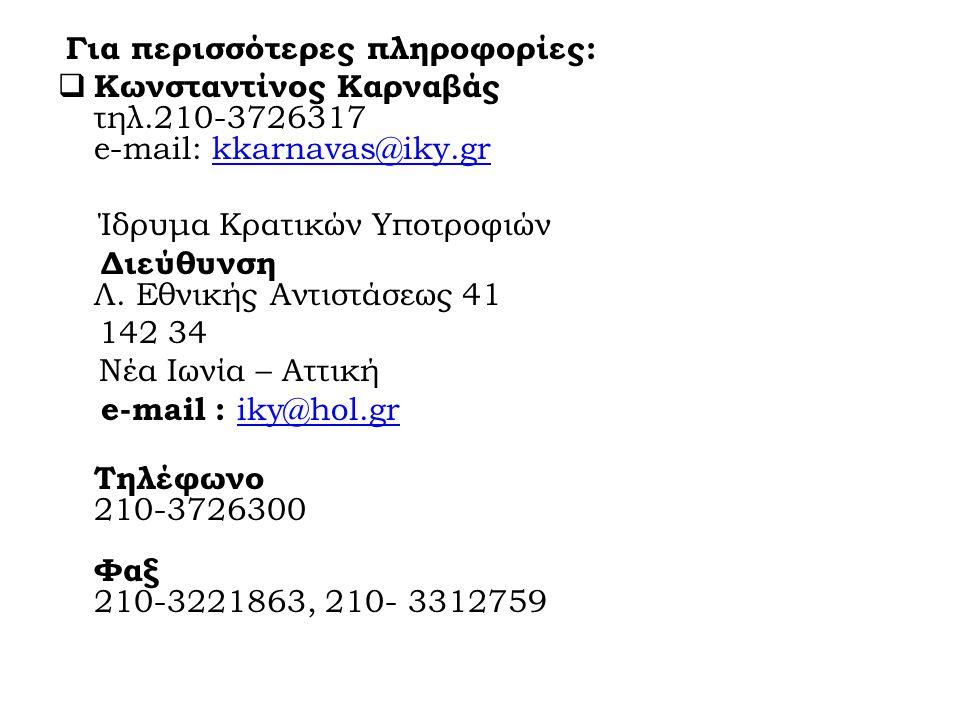Για περισσότερες πληροφορίες:  Κωνσταντίνος Καρναβάς τηλ.210-3726317 e-mail: kkarnavas@iky.grkkarnavas@iky.gr Ίδρυμα Κρατικών Υποτροφιών Διεύθυνση Λ.