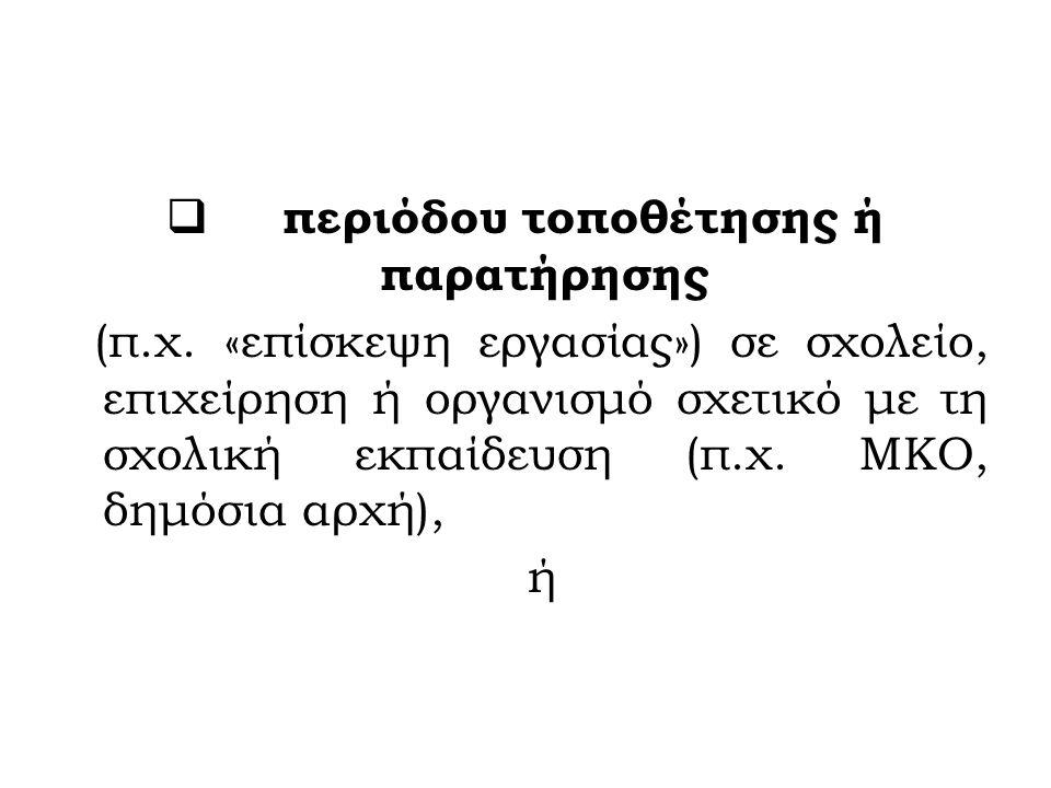  περιόδου τοποθέτησης ή παρατήρησης (π.χ.