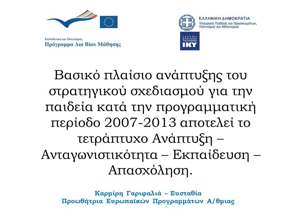 Βασικό πλαίσιο ανάπτυξης του στρατηγικού σχεδιασμού για την παιδεία κατά την προγραμματική περίοδο 2007-2013 αποτελεί το τετράπτυχο Ανάπτυξη – Ανταγων