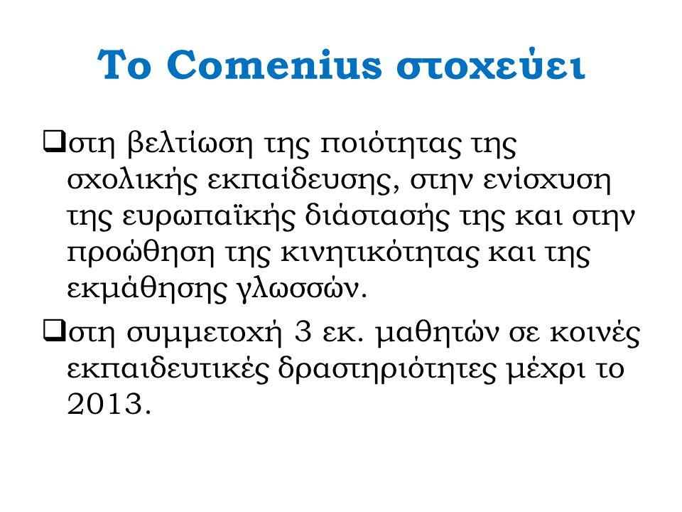 Το Comenius στοχεύει  στη βελτίωση της ποιότητας της σχολικής εκπαίδευσης, στην ενίσχυση της ευρωπαϊκής διάστασής της και στην προώθηση της κινητικότ