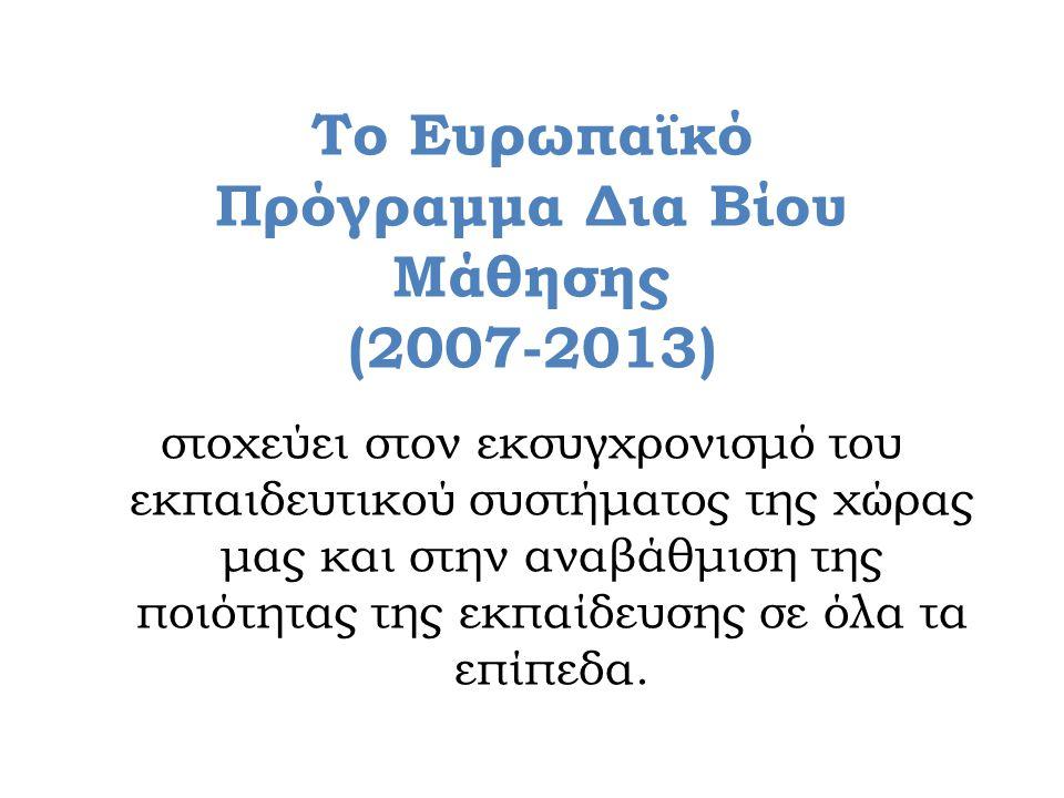 To Ευρωπαϊκό Πρόγραμμα Δια Βίου Μάθησης (2007-2013) στοχεύει στον εκσυγχρονισμό του εκπαιδευτικού συστήματος της χώρας μας και στην αναβάθμιση της ποι