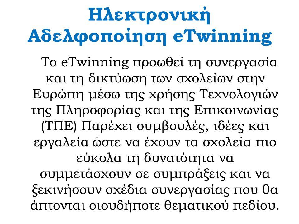 Ηλεκτρονική Αδελφοποίηση eTwinning Το eTwinning προωθεί τη συνεργασία και τη δικτύωση των σχολείων στην Ευρώπη μέσω της χρήσης Τεχνολογιών της Πληροφο