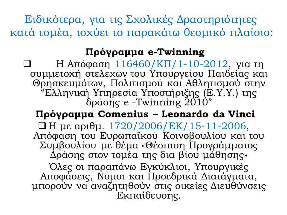 Πρόγραμμα e-Twinning  H Απόφαση 116460/ΚΠ/1-10-2012, για τη συμμετοχή στελεχών του Υπουργείου Παιδείας και Θρησκευμάτων, Πολιτισμού και Αθλητισμού στην Ελληνική Υπηρεσία Υποστήριξης (Ε.Υ.Υ.) της δράσης e -Twinning 2010 Πρόγραμμα Comenius – Leonardo da Vinci  Η με αριθμ.