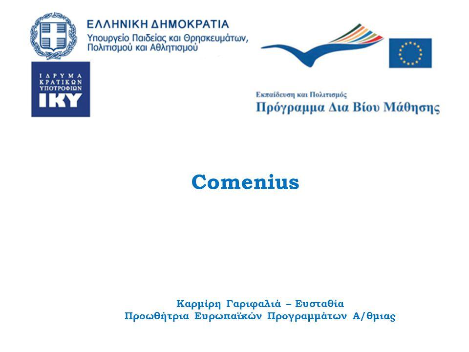 Comenius Καρμίρη Γαριφαλιά – Ευσταθία Προωθήτρια Ευρωπαϊκών Προγραμμάτων Α/θμιας