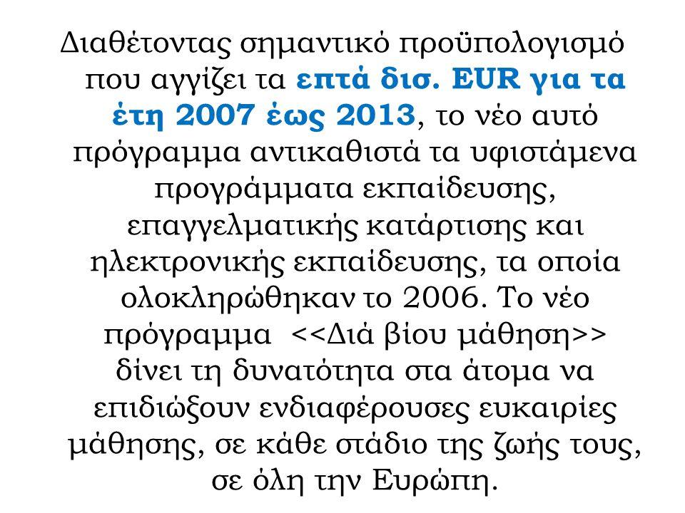 Διαθέτοντας σημαντικό προϋπολογισμό που αγγίζει τα επτά δισ. EUR για τα έτη 2007 έως 2013, το νέο αυτό πρόγραμμα αντικαθιστά τα υφιστάμενα προγράμματα