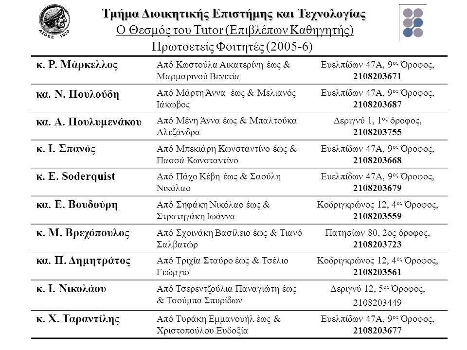 Τμήμα Διοικητικής Επιστήμης και Τεχνολογίας Ο Θεσμός του Tutor (Επιβλέπων Καθηγητής) Πρωτοετείς Φοιτητές (2005-6) κ.
