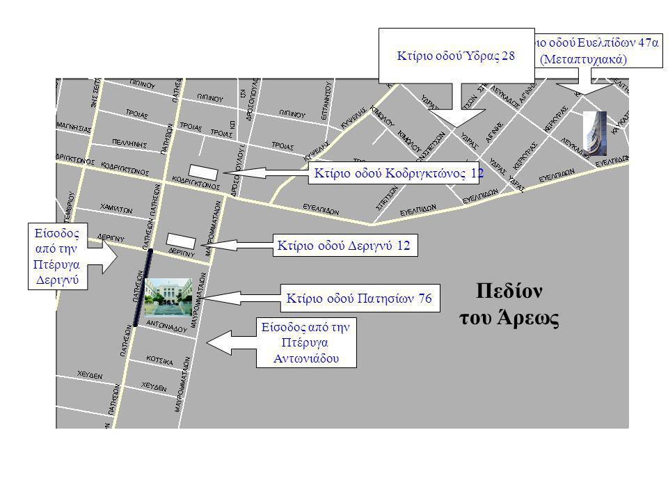 Κτίριο οδού Πατησίων 76 Κτίριο οδού Δεριγνύ 12 Κτίριο οδού Ευελπίδων 47α (Μεταπτυχιακά) Κτίριο οδού Κοδριγκτώνος 12 Είσοδος από την Πτέρυγα Αντωνιάδου Είσοδος από την Πτέρυγα Δεριγνύ Πεδίον του Άρεως Κτίριο οδού Ύδρας 28