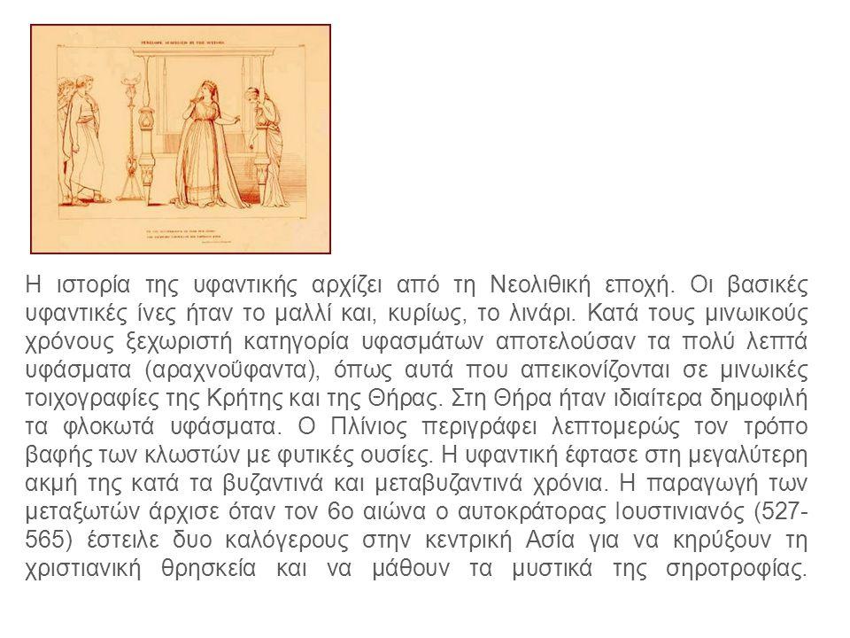 Η ιστορία της υφαντικής αρχίζει από τη Νεολιθική εποχή. Οι βασικές υφαντικές ίνες ήταν το μαλλί και, κυρίως, το λινάρι. Κατά τους μινωικούς χρόνους ξε