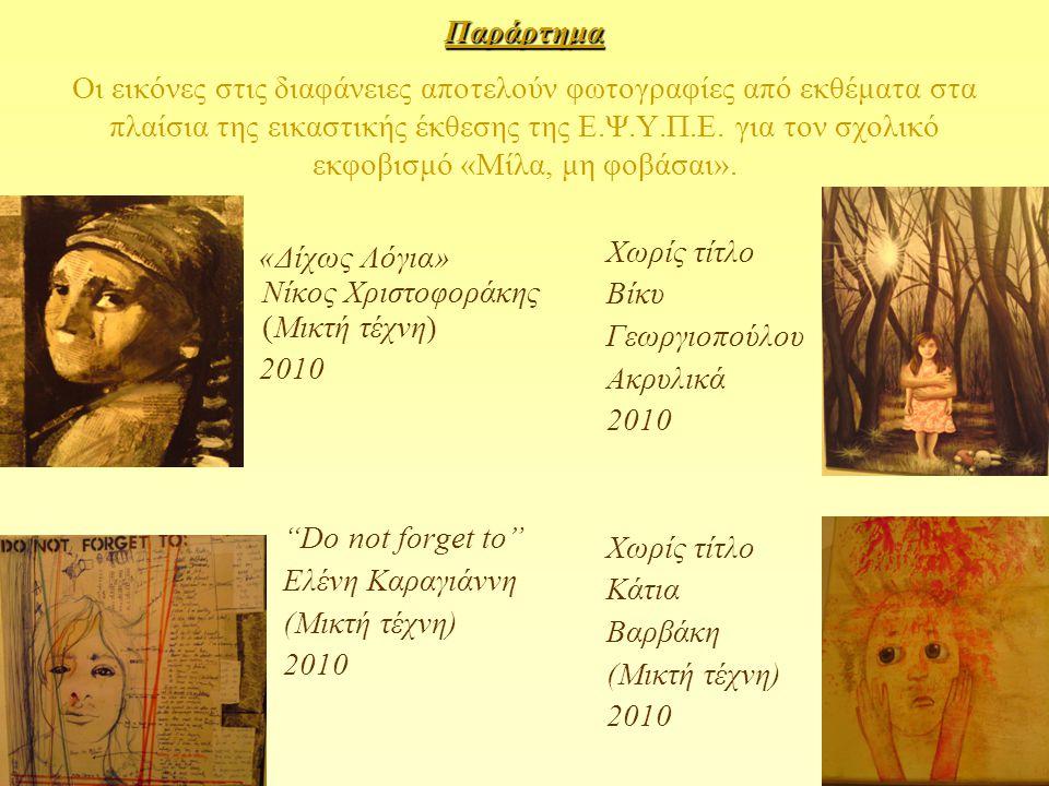 Παράρτημα Παράρτημα Οι εικόνες στις διαφάνειες αποτελούν φωτογραφίες από εκθέματα στα πλαίσια της εικαστικής έκθεσης της Ε.Ψ.Υ.Π.Ε. για τον σχολικό εκ