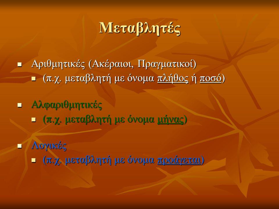 Μεταβλητές Αριθμητικές (Ακέραιοι, Πραγματικοί) Αριθμητικές (Ακέραιοι, Πραγματικοί) (π.χ. μεταβλητή με όνομα πλήθος ή ποσό) (π.χ. μεταβλητή με όνομα πλ