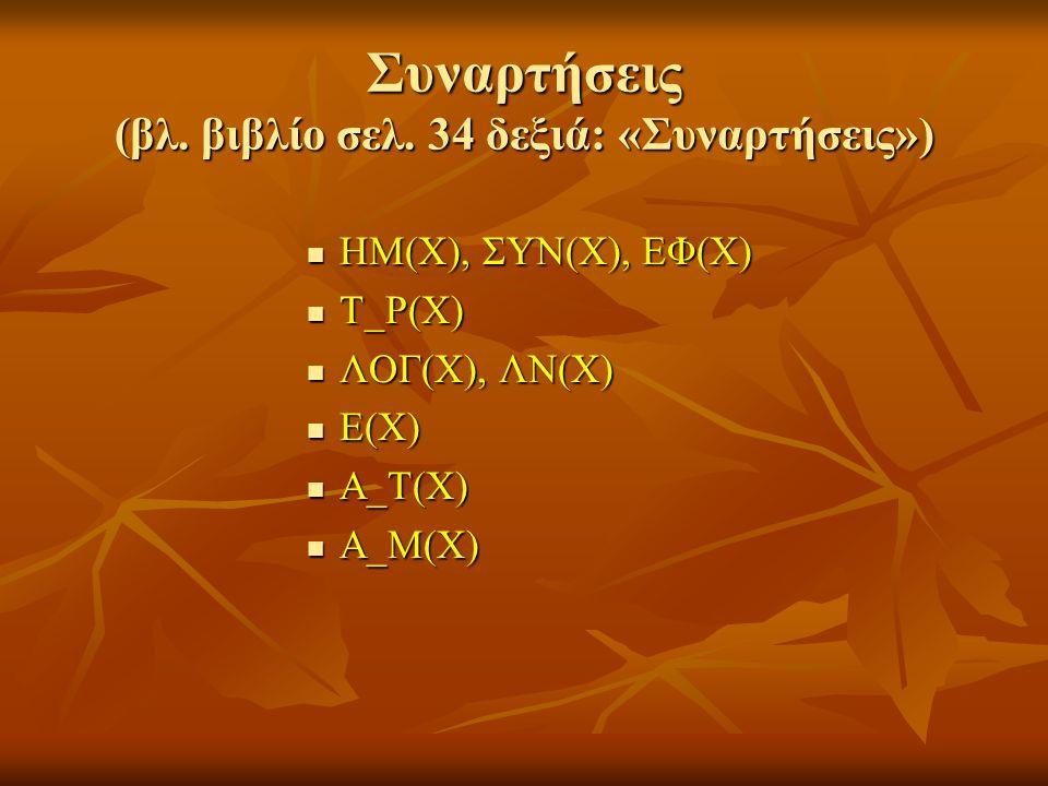 Συναρτήσεις (βλ. βιβλίο σελ. 34 δεξιά: «Συναρτήσεις») ΗΜ(Χ), ΣΥΝ(Χ), ΕΦ(Χ) ΗΜ(Χ), ΣΥΝ(Χ), ΕΦ(Χ) Τ_Ρ(Χ) Τ_Ρ(Χ) ΛΟΓ(Χ), ΛΝ(Χ) ΛΟΓ(Χ), ΛΝ(Χ) Ε(Χ) Ε(Χ) Α_