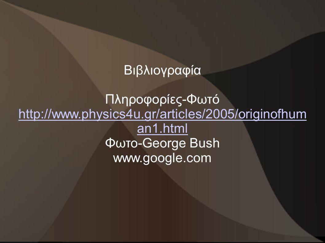 Βιβλιογραφία Πληροφορίες-Φωτό http://www.physics4u.gr/articles/2005/originofhum an1.html http://www.physics4u.gr/articles/2005/originofhum an1.html Φω