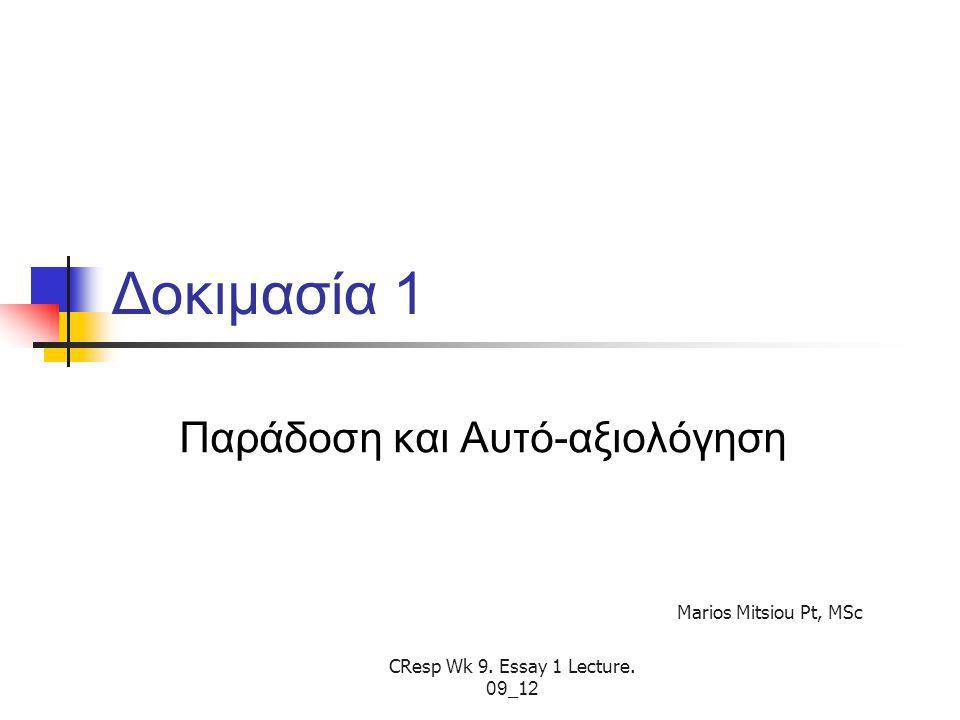 Δοκιμασία 1 Παράδοση και Αυτό-αξιολόγηση CResp Wk 9. Essay 1 Lecture. 09 _1 2 Marios Mitsiou Pt, MSc