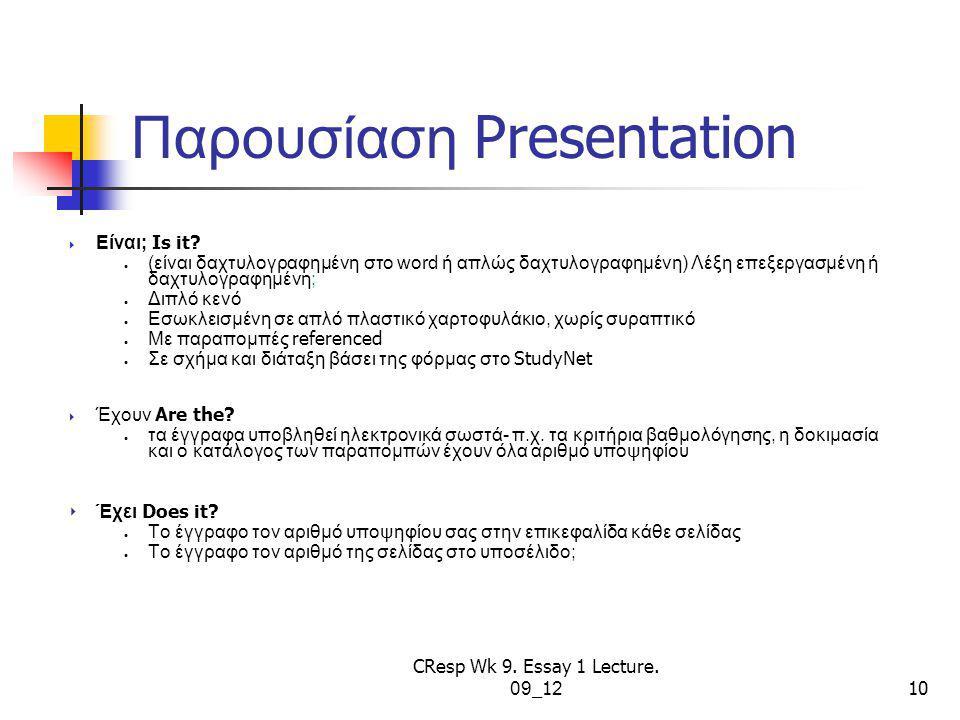 Παρουσίαση Presentation  Είναι; Is it?  (είναι δαχτυλογραφημένη στο word ή απλώς δαχτυλογραφημένη) Λέξη επεξεργασμένη ή δαχτυλογραφημένη;  Διπλό κε