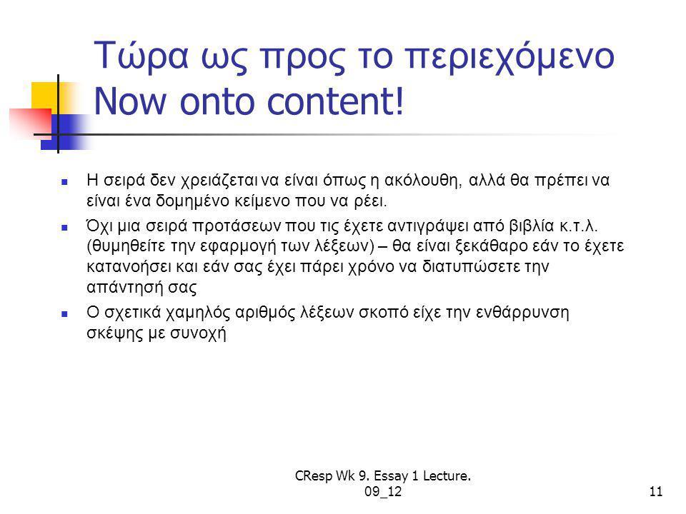 Τώρα ως προς το περιεχόμενο Now onto content! Η σειρά δεν χρειάζεται να είναι όπως η ακόλουθη, αλλά θα πρέπει να είναι ένα δομημένο κείμενο που να ρέε