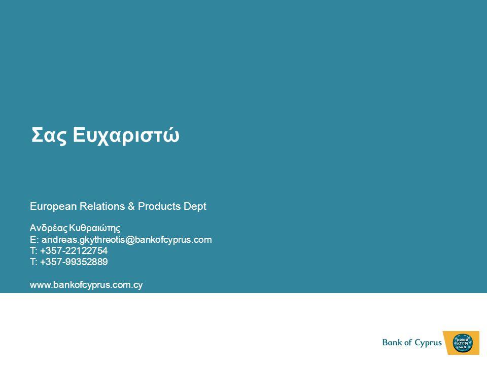 Ανδρέας Κυθραιώτης E: andreas.gkythreotis@bankofcyprus.com T: +357-22122754 T: +357-99352889 www.bankofcyprus.com.cy Σας Ευχαριστώ European Relations & Products Dept