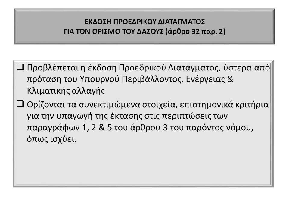 ΕΚΔΟΣΗ ΠΡΟΕΔΡΙΚΟΥ ΔΙΑΤΑΓΜΑΤΟΣ ΓΙΑ ΤΟΝ ΟΡΙΣΜΟ ΤΟΥ ΔΑΣΟΥΣ (άρθρο 32 παρ. 2)  Προβλέπεται η έκδοση Προεδρικού Διατάγματος, ύστερα από πρόταση του Υπουργ