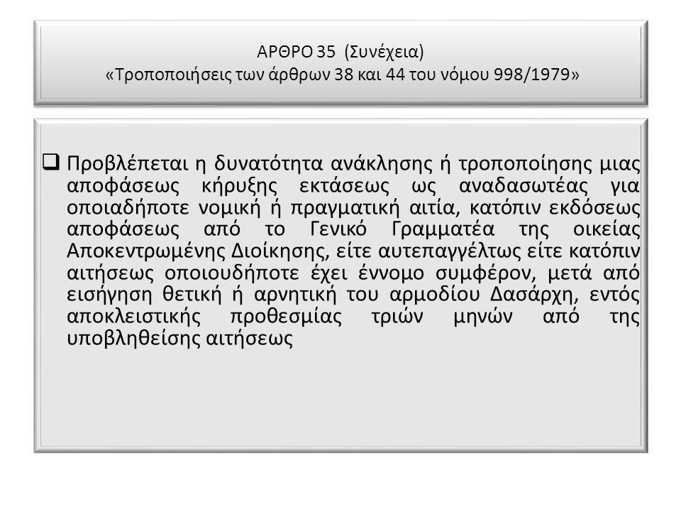 ΑΡΘΡΟ 35 (Συνέχεια) «Τροποποιήσεις των άρθρων 38 και 44 του νόμου 998/1979» ΑΡΘΡΟ 35 (Συνέχεια) «Τροποποιήσεις των άρθρων 38 και 44 του νόμου 998/1979