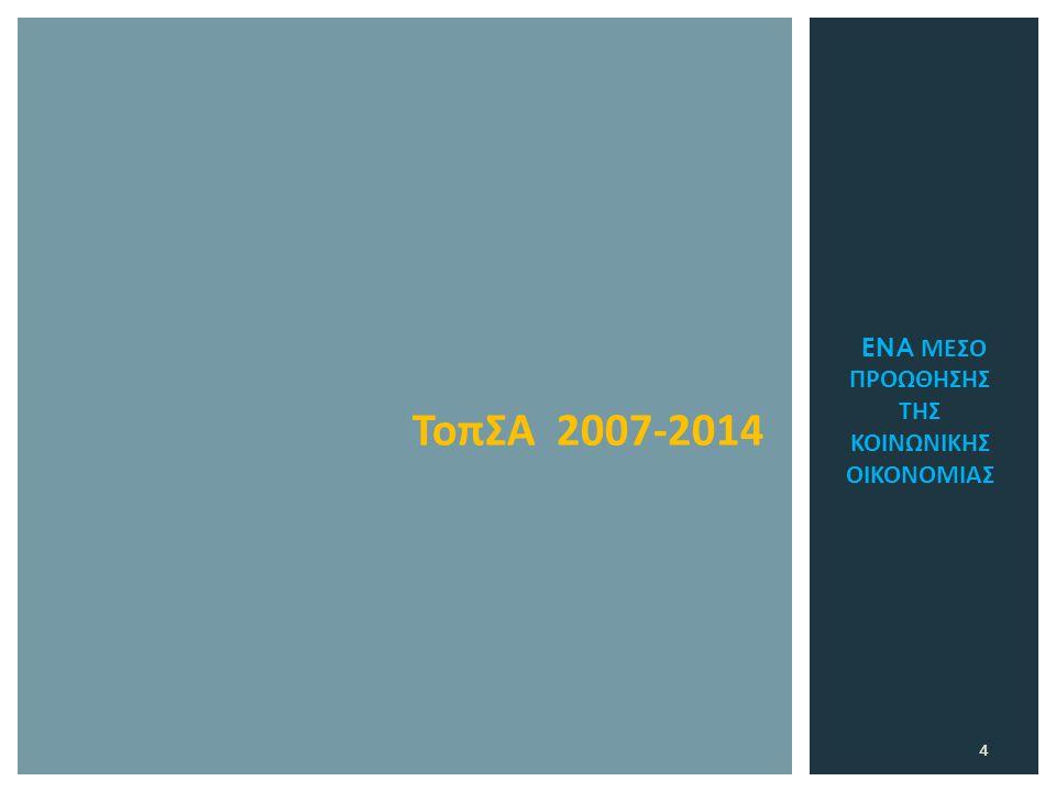 ΕΝΑ ΜΕΣΟ ΠΡΟΩΘΗΣΗΣ ΤΗΣ ΚΟΙΝΩΝΙΚΗΣ ΟΙΚΟΝΟΜΙΑΣ 4 ΤοπΣΑ 2007-2014