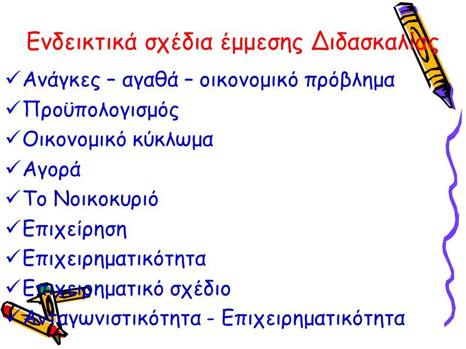 Ανάγκες – Αγαθά ( Οικονομικό πρόβλημα)  Διαθεματική προσέγγιση (Νεοελληνική Γλώσσα, Κοινωνική και Πολιτική Αγωγή (Γυμνάσιο) (Λύκειο.