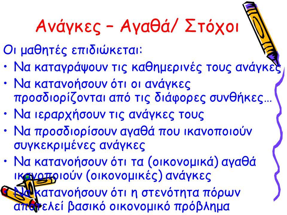Αγορά/ Δραστηριότητες Οι μαθητές: Μελετούν και σχολιάζουν στοιχεία από την Ελληνική αγορά εργασίας.