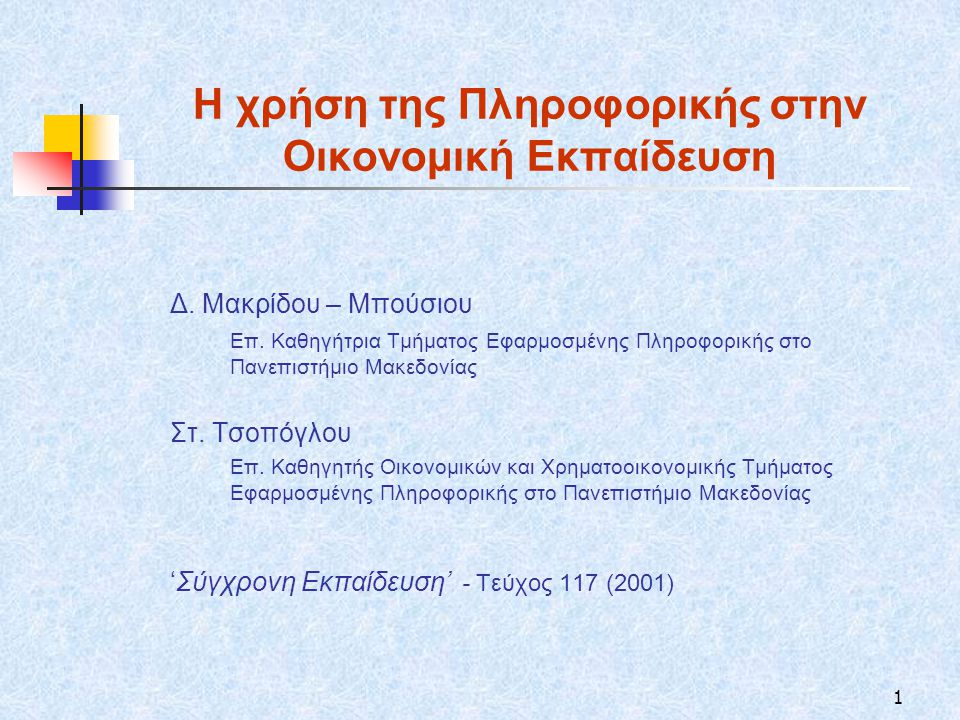 1 Η χρήση της Πληροφορικής στην Οικονομική Εκπαίδευση Δ.