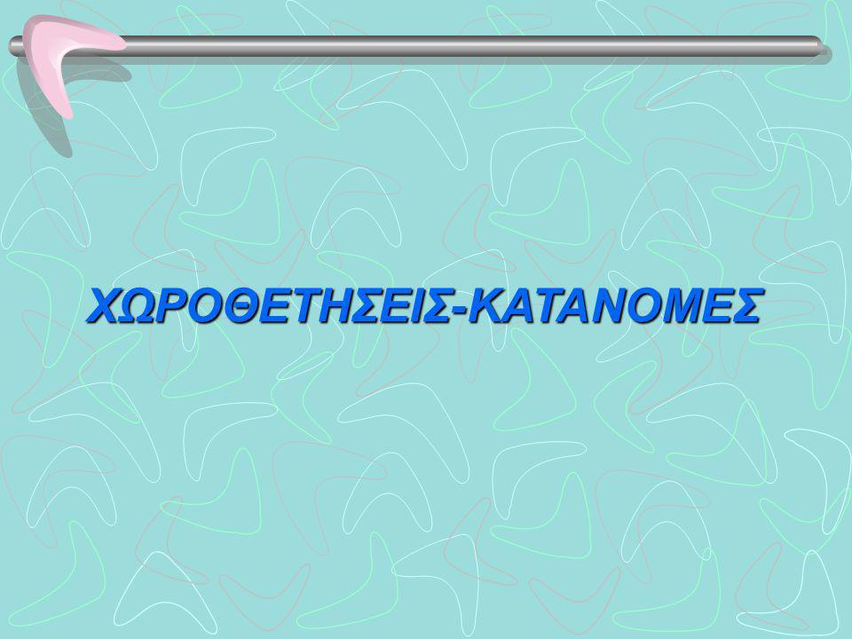 ΧΩΡΟΘΕΤΗΣΕΙΣ-ΚΑΤΑΝΟΜΕΣ