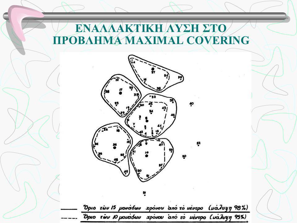 ΕΝΑΛΛΑΚΤΙΚΗ ΛΥΣΗ ΣΤΟ ΠΡΟΒΛΗΜΑ MAXIMAL COVERING