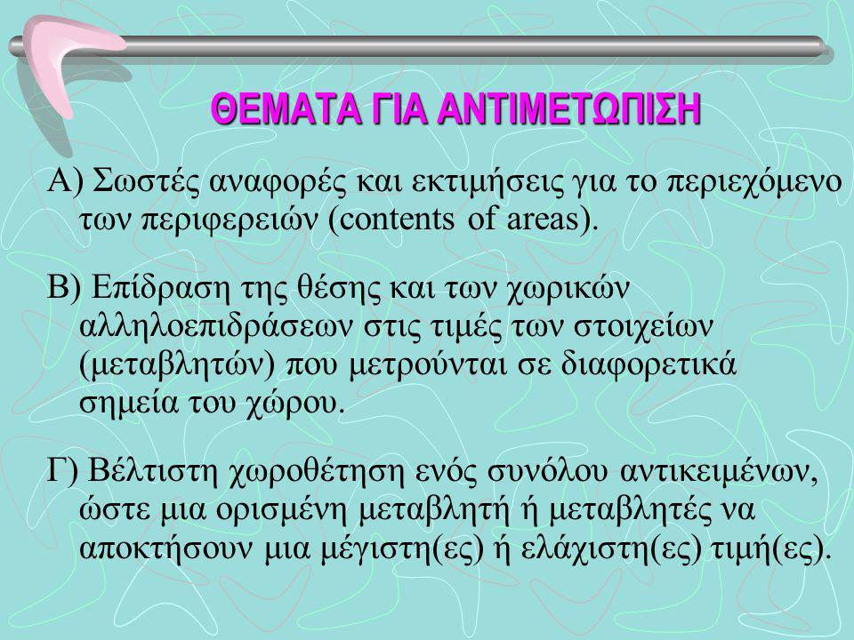 Α) Σωστές αναφορές και εκτιμήσεις για το περιεχόμενο των περιφερειών (contents of areas).