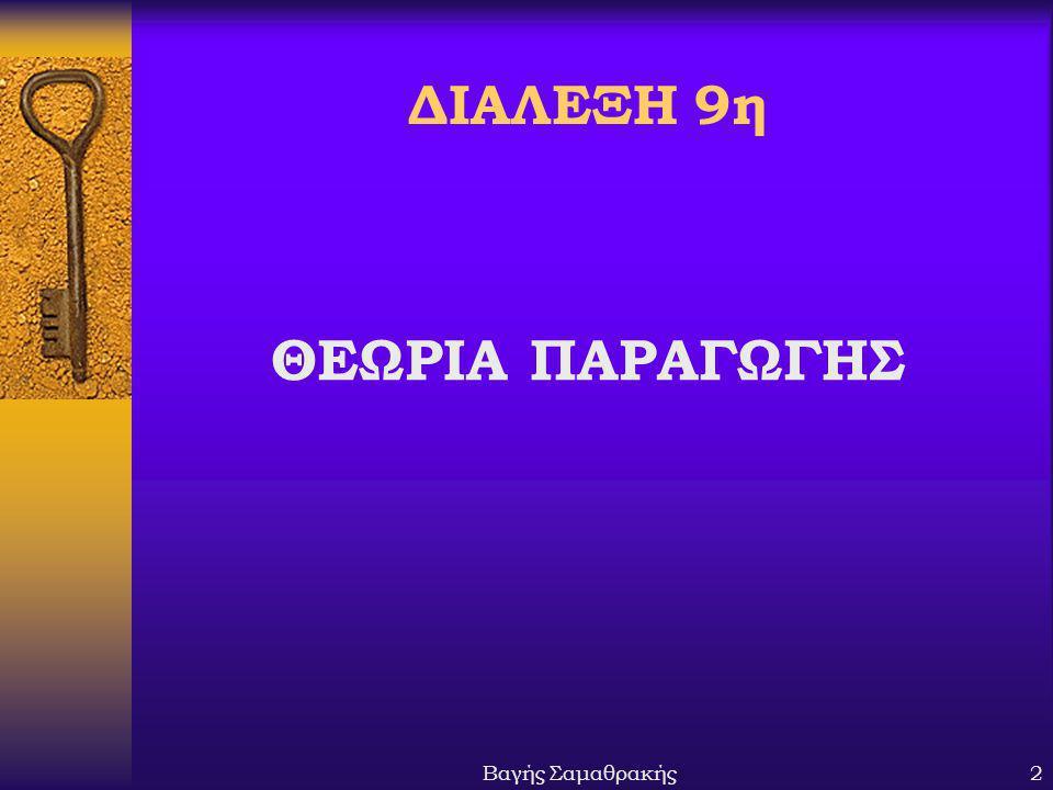 Βαγής Σαμαθρακής2 ΔΙΑΛΕΞΗ 9η ΘΕΩΡΙΑ ΠΑΡΑΓΩΓΗΣ