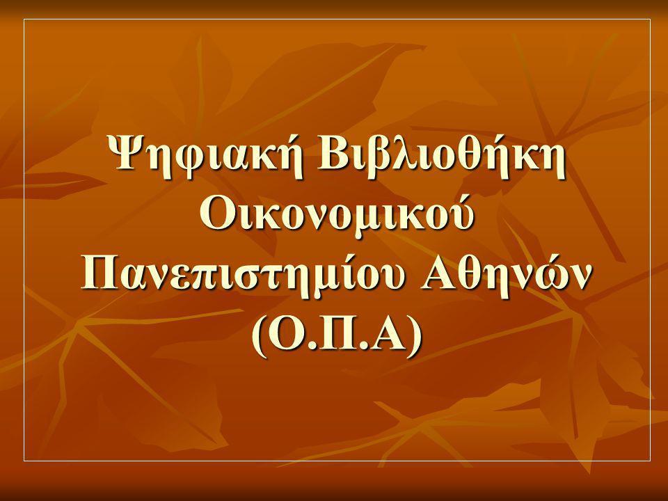 Ψηφιακή Βιβλιοθήκη Οικονομικού Πανεπιστημίου Αθηνών (Ο.Π.Α)