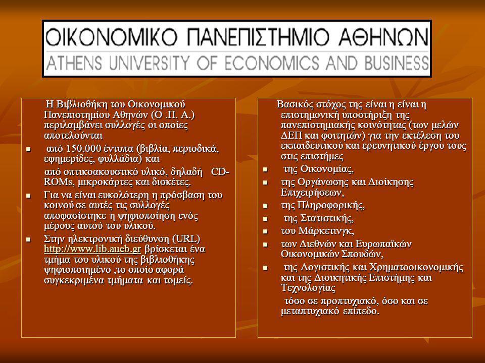 Η Βιβλιοθήκη του Οικονομικού Πανεπιστημίου Αθηνών (Ο.Π.