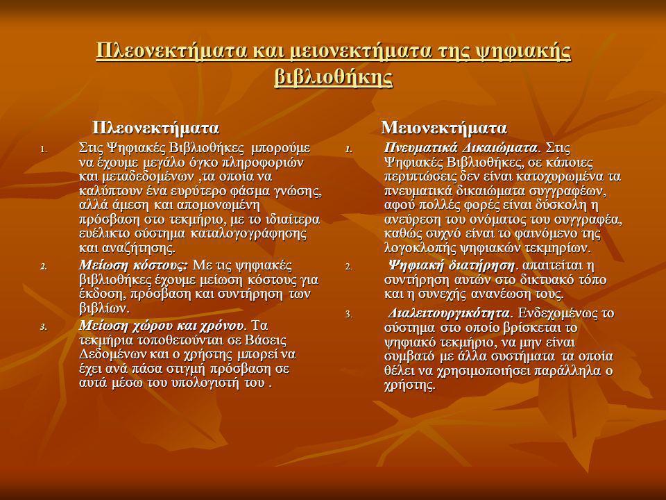 Πλεονεκτήματα και μειονεκτήματα της ψηφιακής βιβλιοθήκης Πλεονεκτήματα Πλεονεκτήματα 1.