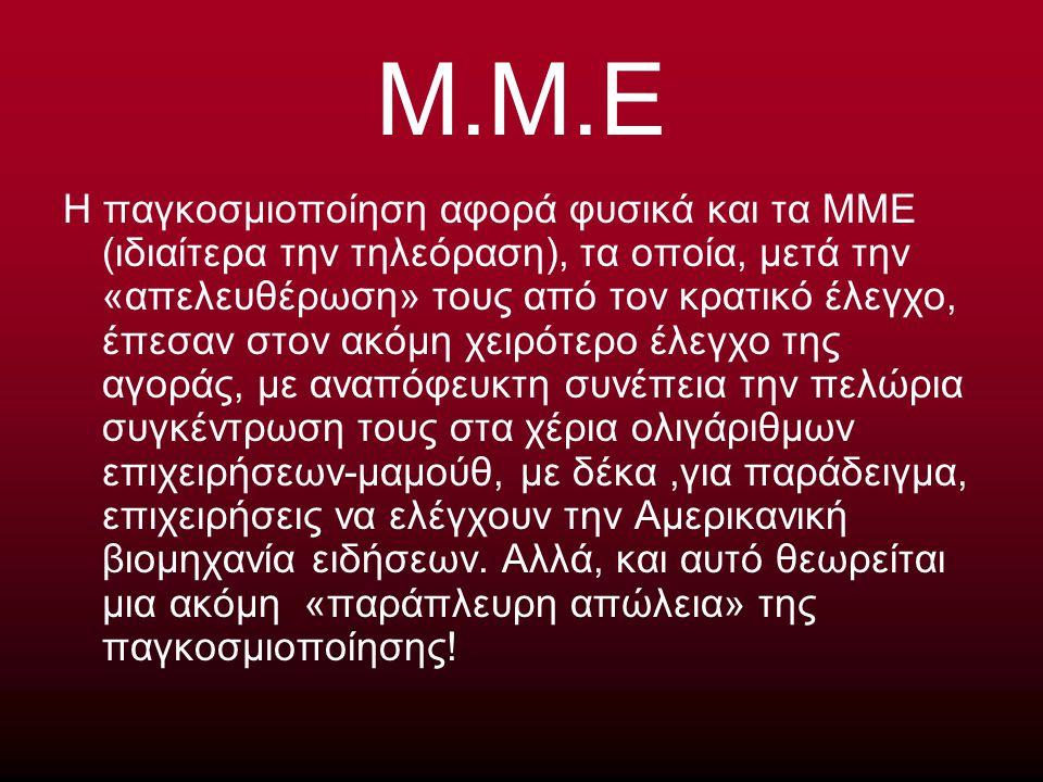Μ.Μ.Ε Η παγκοσμιοποίηση αφορά φυσικά και τα ΜΜΕ (ιδιαίτερα την τηλεόραση), τα οποία, μετά την «απελευθέρωση» τους από τον κρατικό έλεγχο, έπεσαν στον