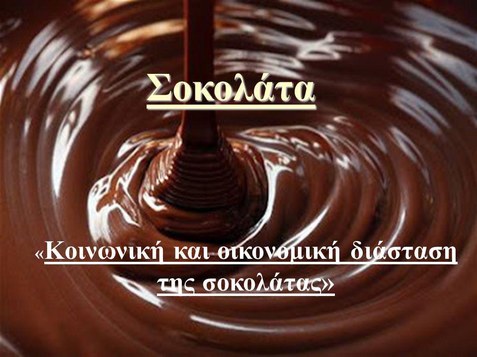 Σοκολάτα « Κοινωνική και οικονομική διάσταση της σοκολάτας»
