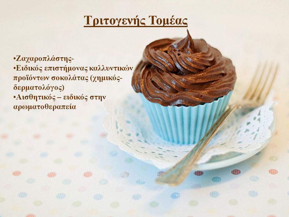 Τριτογενής Τομέας Ζαχαροπλάστης- Ειδικός επιστήμονας καλλυντικών προϊόντων σοκολάτας (χημικός- δερματολόγος) Αισθητικός – ειδικός στην αρωματοθεραπεία