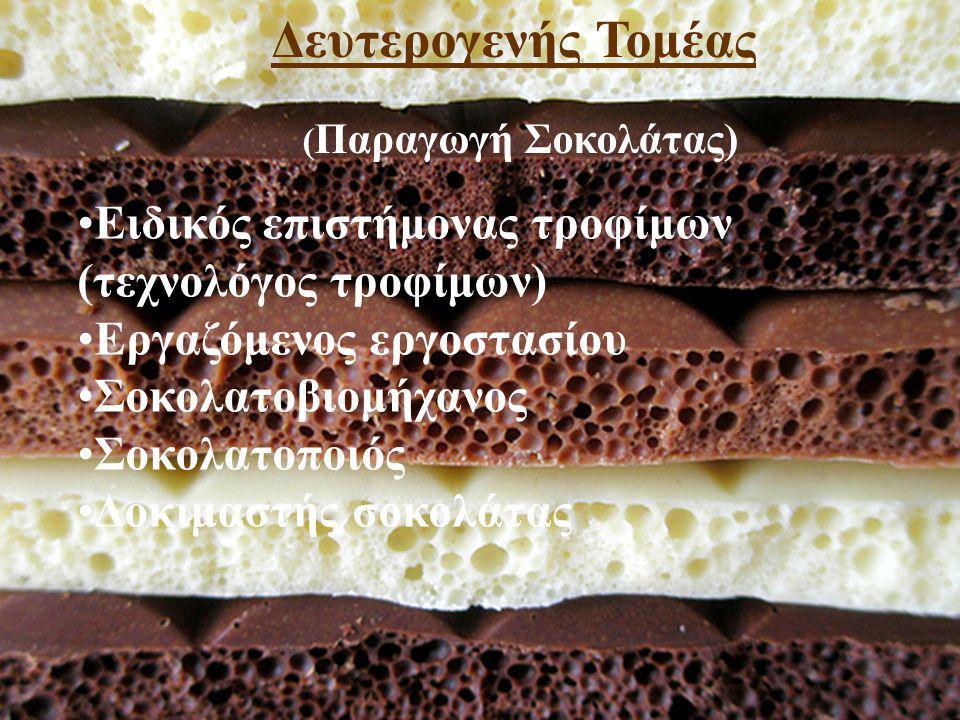 Δευτερογενής Τομέας ( Παραγωγή Σοκολάτας) Ειδικός επιστήμονας τροφίμων (τεχνολόγος τροφίμων) Εργαζόμενος εργοστασίου Σοκολατοβιομήχανος Σοκολατοποιός Δοκιμαστής σοκολάτας