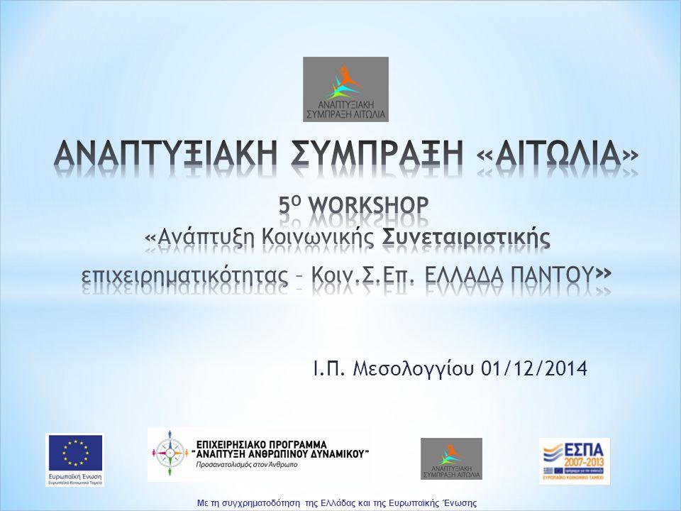 Ι.Π. Μεσολογγίου 01/12/2014 Με τη συγχρηματοδότηση της Ελλάδας και της Ευρωπαϊκής Ένωσης