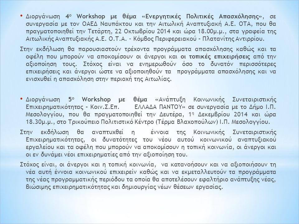 Διοργάνωση 4 ο Workshop με θέμα «Ενεργητικές Πολιτικές Απασχόλησης», σε συνεργασία με τον ΟΑΕΔ Ναυπάκτου και την Αιτωλική Αναπτυξιακή Α.Ε.